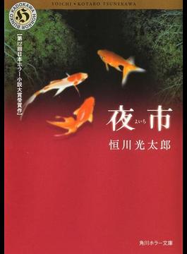 【期間限定価格】夜市(角川ホラー文庫)