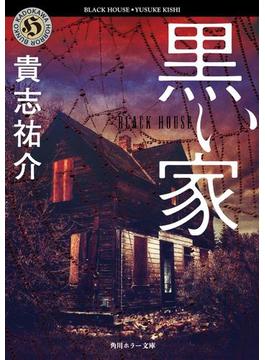 【期間限定価格】黒い家