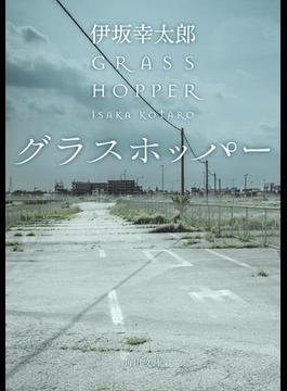 【期間限定価格】グラスホッパー(角川文庫)