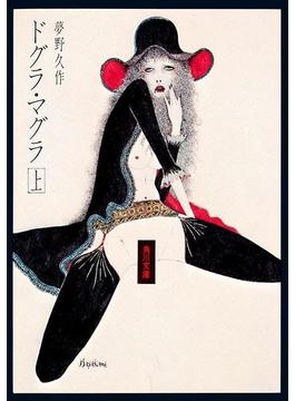 ドグラ・マグラ(上)