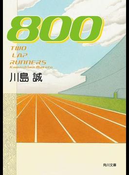 【期間限定価格】800
