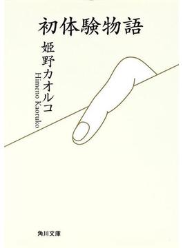 初体験物語(角川文庫)