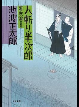 【期間限定価格】人斬り半次郎 幕末編