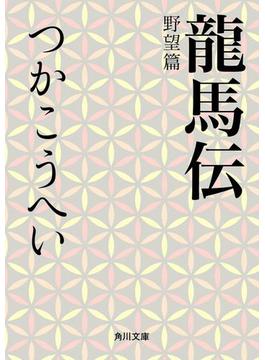 龍馬伝 野望篇(角川文庫)