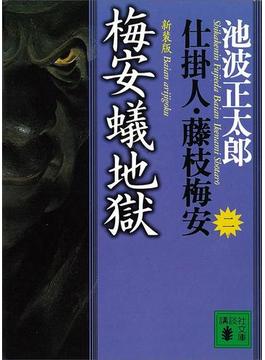 梅安蟻地獄 仕掛人・藤枝梅安(二)