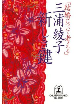 新しき鍵~結婚について考える~(光文社文庫)