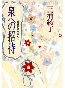 泉への招待~真の慰めを求めて~(光文社文庫)