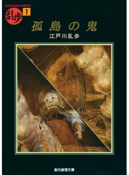 孤島の鬼(創元推理文庫)