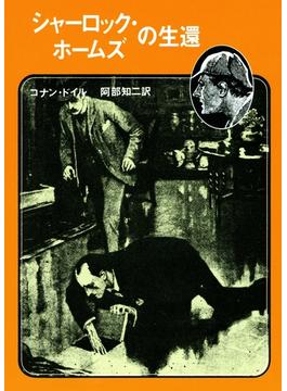 シャーロック・ホームズの生還【阿部知二訳】(創元推理文庫)