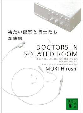 冷たい密室と博士たち DOCTORS IN ISOLATED ROOM(講談社文庫)