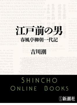 江戸前の男 春風亭柳朝一代記(新潮文庫)