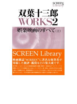 双葉十三郎WORKS2 娯楽映画のすべて(上)
