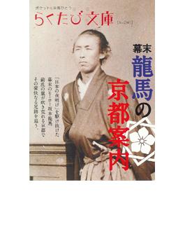 幕末 龍馬の京都案内(らくたび文庫)
