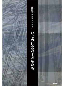 鎌田慧コレクションII いじめ社会の子どもたち