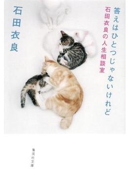 答えはひとつじゃないけれど 石田衣良の人生相談室