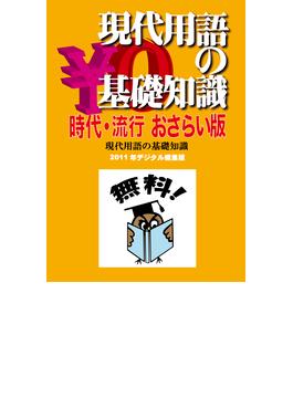 無料!¥0  現代用語の基礎知識[時代・流行おさらい版] 2011