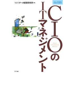 CIOのITマネジメント(NTTデータ経営研究所 情報未来叢書)