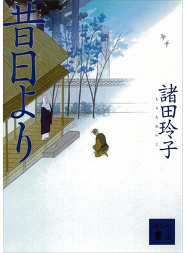 昔日より(講談社文庫)