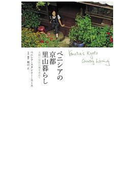 ベニシアの京都 里山暮らし 大原に安住の地を求めて