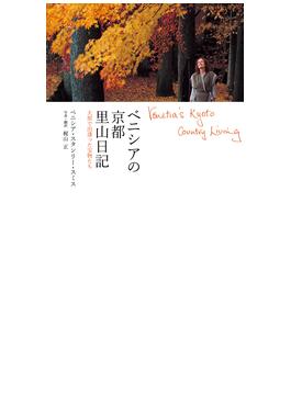 ベニシアの京都 里山日記 大原で出逢った宝物たち