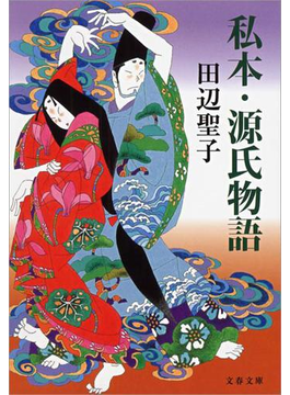 私本・源氏物語(文春文庫)