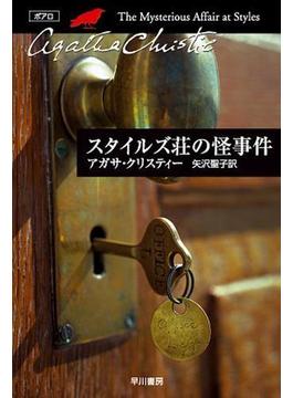 スタイルズ荘の怪事件(クリスティー文庫)