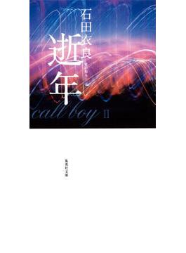 逝年の電子書籍 - honto電子書籍...