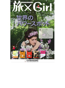 YUBISASHI MAGAZINE 旅×Girl vol.2(YUBISASHI MAGAZINE)