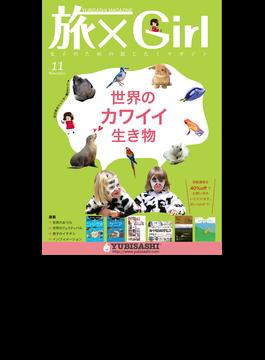 YUBISASHI MAGAZINE 旅×Girl vol.4(YUBISASHI MAGAZINE)