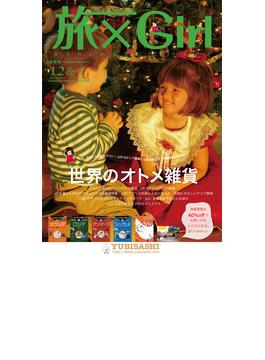 YUBISASHI MAGAZINE 旅×Girl vol.5(YUBISASHI MAGAZINE)