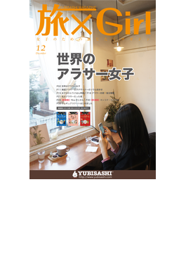 YUBISASHI MAGAZINE 旅×Girl vol.13(YUBISASHI MAGAZINE)