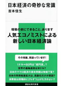 日本経済の奇妙な常識(講談社現代新書)