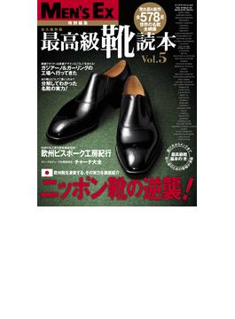 最高級靴読本Vol.5(BIGMANスペシャル)