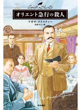 オリエント急行の殺人(クリスティー文庫)