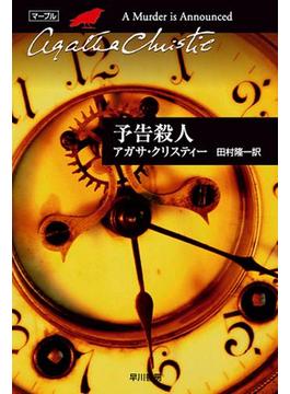 予告殺人(クリスティー文庫)