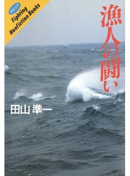 漁人の闘い