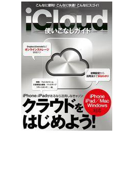 iCloud使いこなしガイド(三才ムック)