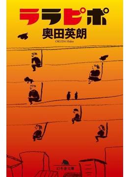 【期間限定価格】ララピポ(幻冬舎文庫)