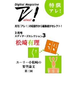 特撰アレ! 松崎有理/ユーリー小松崎の架空論文 第三回