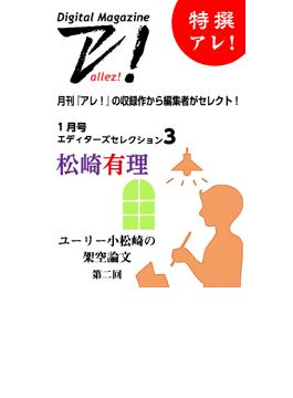 特撰アレ! 松崎有理/ユーリー小松崎の架空論文 第二回