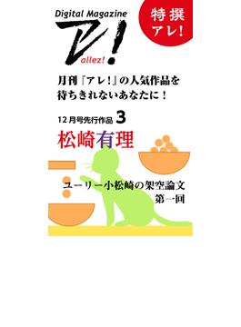 特撰アレ! 松崎有理/ユーリー小松崎の架空論文 第一回