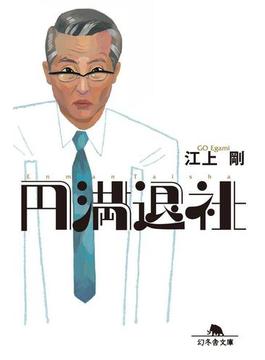 【期間限定価格】円満退社(幻冬舎文庫)
