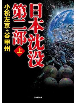 日本沈没 第二部(上)