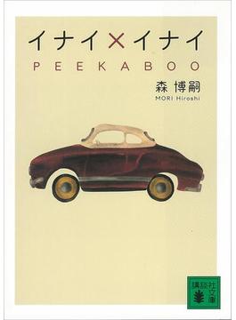 イナイ×イナイ PEEKABOO