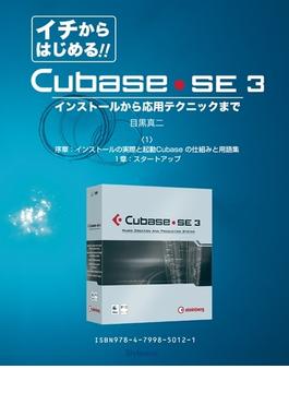 【電子書籍版】イチからはじめるCubase SE3〈1〉序章と1章インストール起動/Cubaseの仕組みと用語集