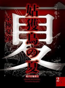 【期間限定価格】姑獲鳥の夏(2) 【電子百鬼夜行】