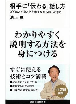 相手に「伝わる」話し方(講談社現代新書)