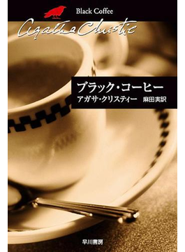 ブラック・コーヒー(クリスティー文庫)