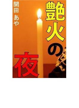 艶火の夜(愛COCO!)