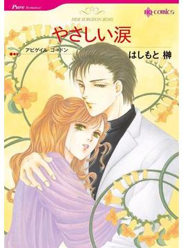 やさしい涙(ハーレクインコミックス)